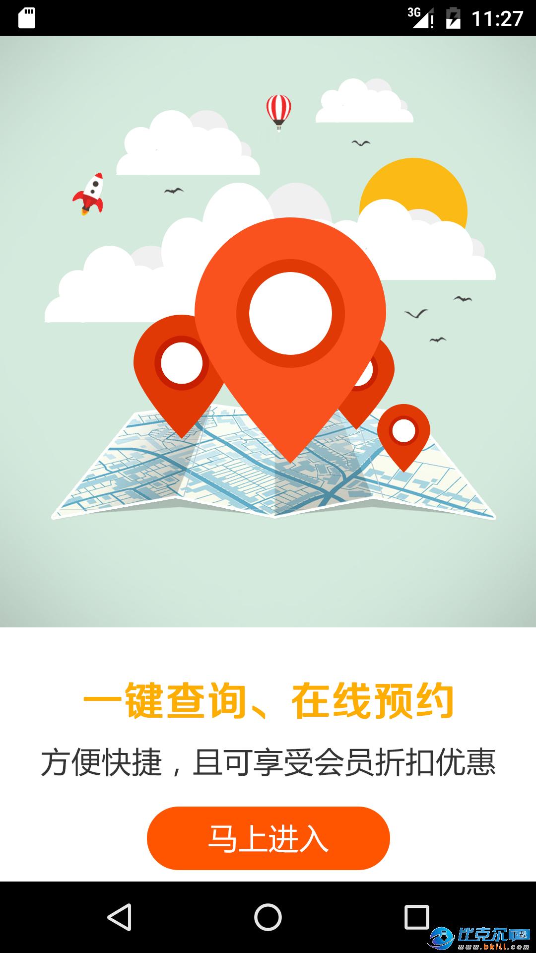 星路通app