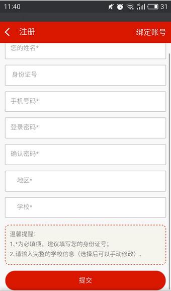 河南消防信息�Wapp