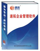 速拓陶瓷建材销售系统(经典版)