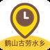 鹤山古劳水乡导游app v1.0.4 安卓版