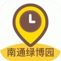 南通绿博园语音导游app v1.0.4 安卓版