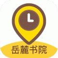 岳麓书院语音导游app v1.0.4 安卓版