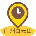 广州白云山风景区语音导游app v1.0.4 安卓版