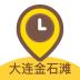 大连金石滩语音导游app v1.0.4 安卓版