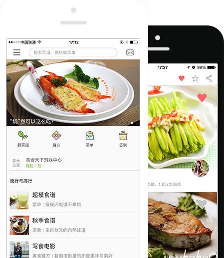 美食天下app电脑版