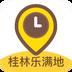 桂林乐满地主题乐园语音导游 v1.0.4 安卓版