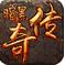 暗黑传奇大决斗官方版 v1.2.6 安卓版