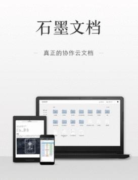 石墨文档安卓版