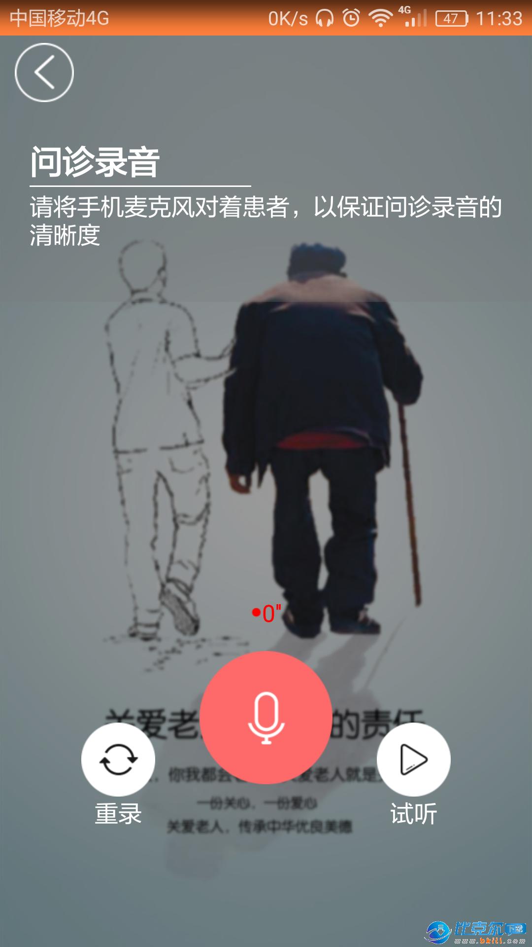 牧牛出诊医生端app