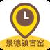 景德镇古窑民俗博览区语音导游 v1.0.3 安卓版