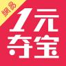 163一元夺宝app v5.1.0 安卓版