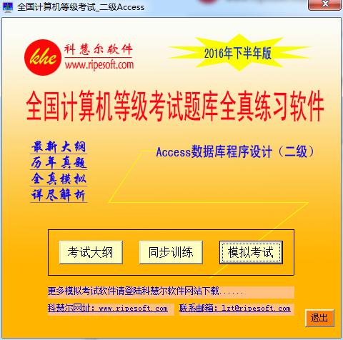 二级access模拟软件