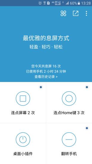 �p息屏app