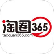 淘圈365app