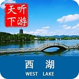 西湖�в�app v3.9.2 安卓版