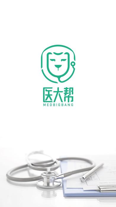 医大帮app