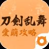 刀剑乱舞爱萌攻略app