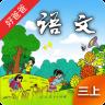 人教小�W�Z文三年�上��app