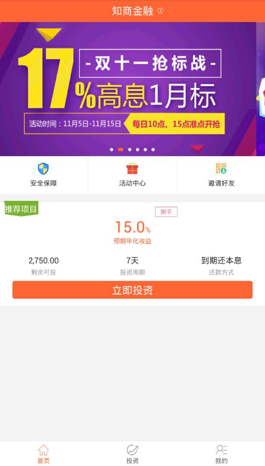 知商金融app
