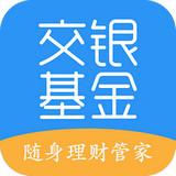 交银基金app v1.0.6 官网安卓版
