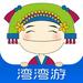 湾湾游app v1.0 安卓版