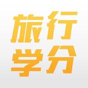旅行学分app v1.2.0 安卓版