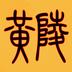 黄陵旅游app v1.2.6 安卓版