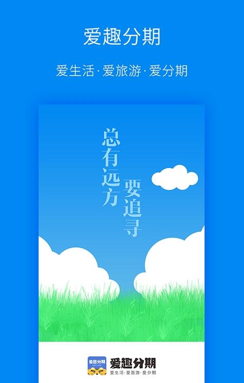 爱趣分期官网app