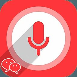 微信变声器2app v1.0 安卓版