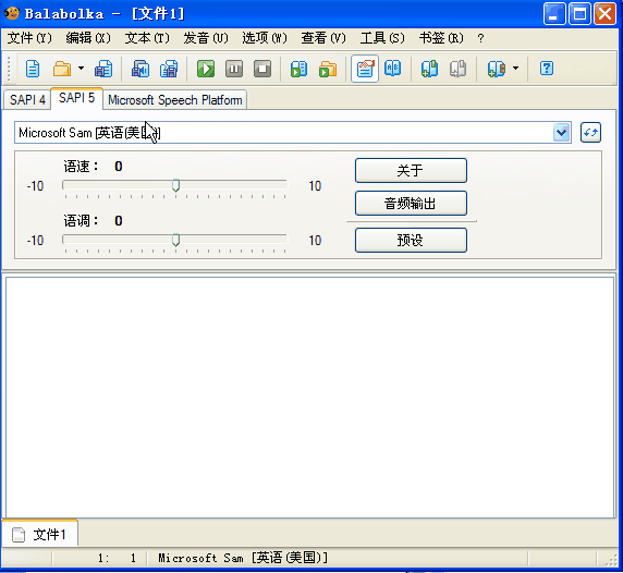 Balabolka(文本朗读工具)
