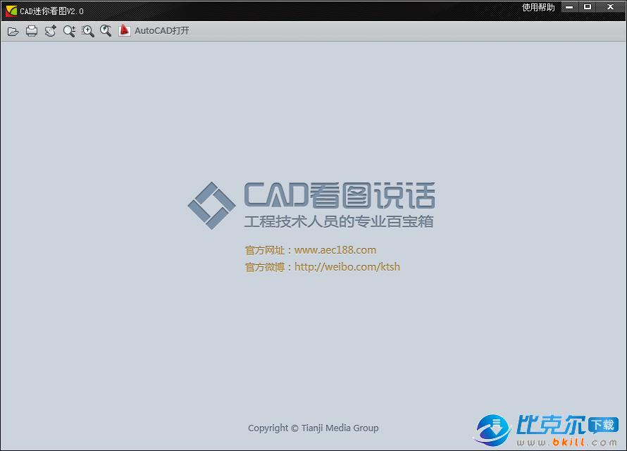 CAD迷你看图软件(dwg文件浏览器)
