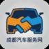 成都汽车服务网app v1.0 安卓版