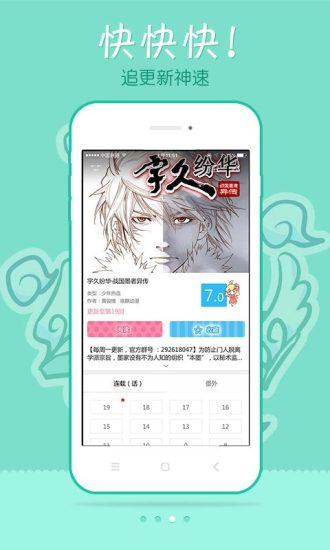 漫画人app