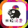 米粒消费app v1.4.3 安卓版