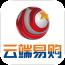 云端易�app v2.0.17 安卓版