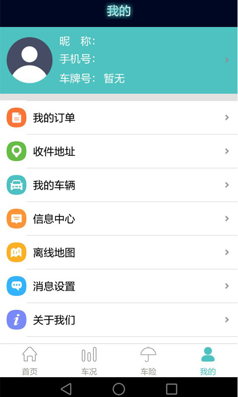 E�易保app