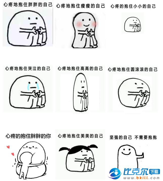 心疼自己表情包 9枚表情图片