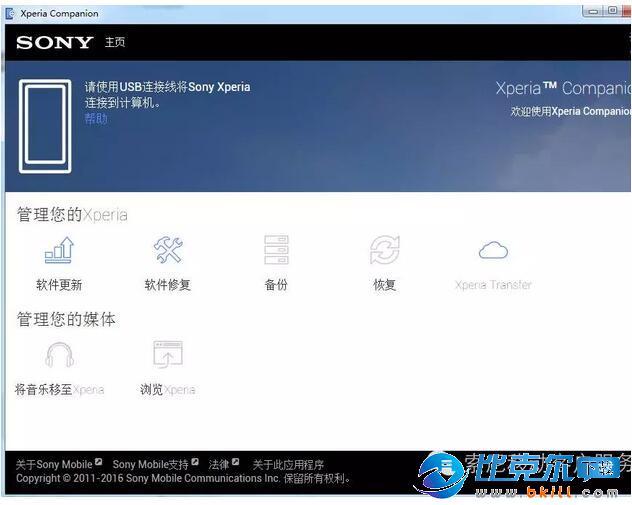 索尼手机PC套件(Xperia™ Companion)