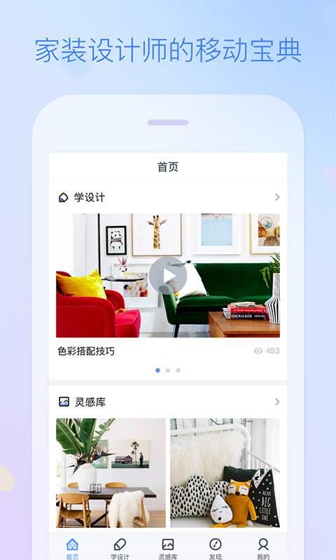酷家乐设计师app