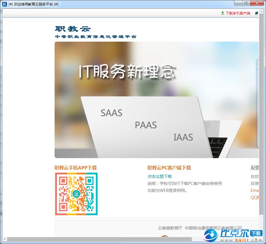 云南职教云服务平台电脑客户端