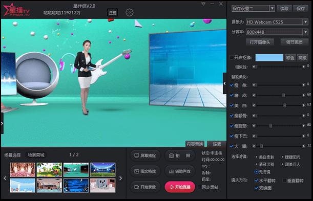 星伴侣虚拟3D场景演播工具