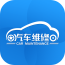 海南汽车维修网app v5.0.0 安卓版