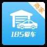 185爱车商家版app v1.0 安卓版