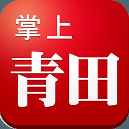 掌上青田app v3.4.00 安卓版