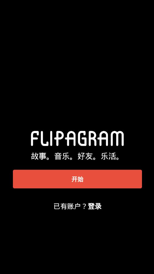 Flipagram电脑版