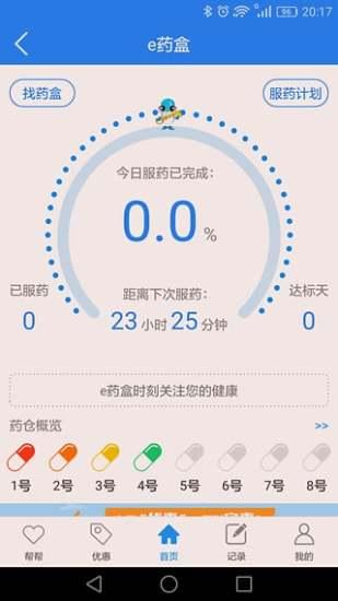 臻橙医生用户端app