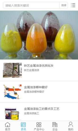 中国化工原材料app