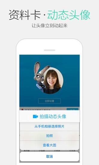 手机QQ2018最新版