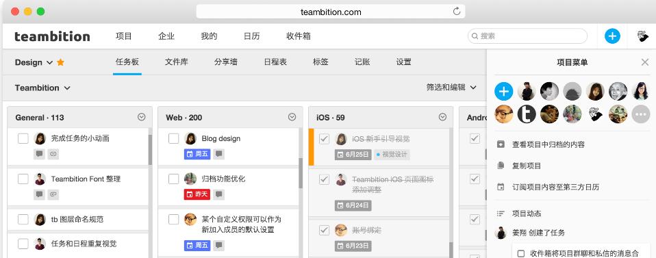teambition团队协作软件电脑版