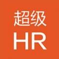 超级HR APP